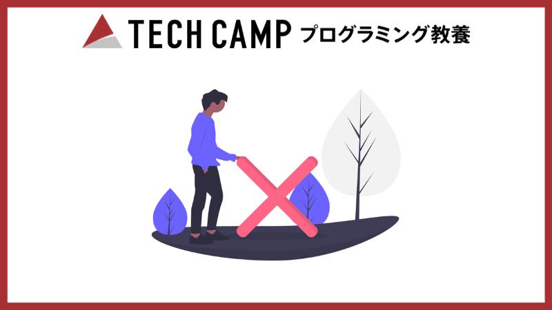 テックキャンプ プログラミング教養に向いてない人