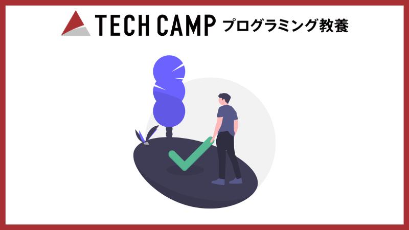 テックキャンプ プログラミング教養に向いている人