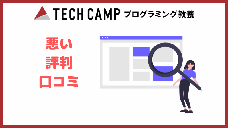 テックキャンプ プログラミング教養の悪い評判・口コミ