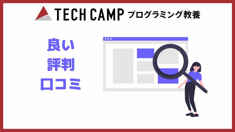 テックキャンプ プログラミング教養の良い評判・口コミ