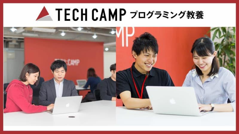 テックキャンプ プログラミング教養の評判は悪くない