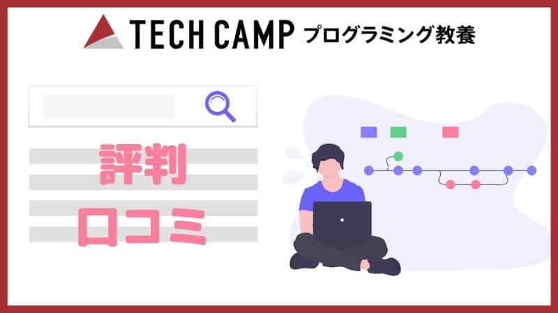 テックキャンプ プログラミング教養の評判・口コミ