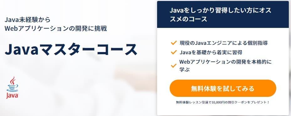 CodeCampのJAVAマスターコース