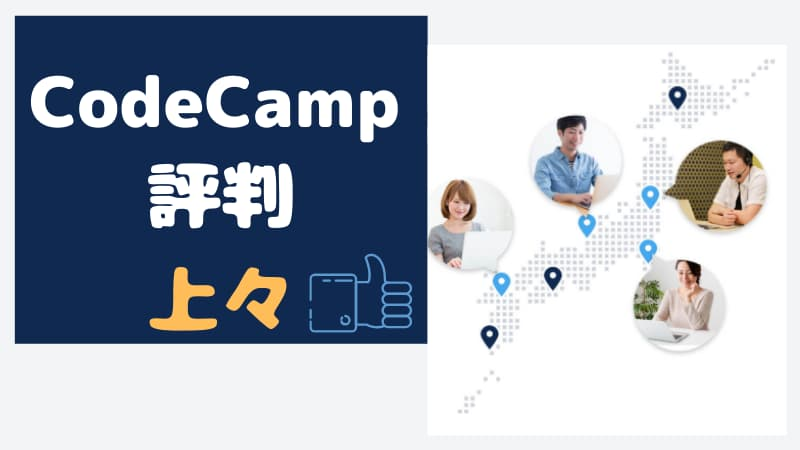 COdeCampは評判上々のプログラミングスクール