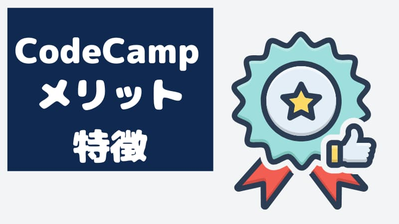 CodeCampのメリットと特徴