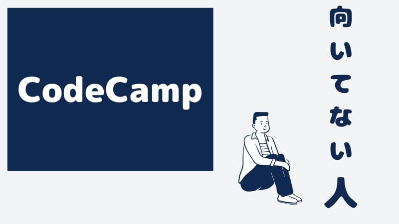 CodeCampに向いていない人
