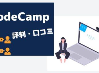 CodeCamp(コードキャンプ)の評判・口コミ