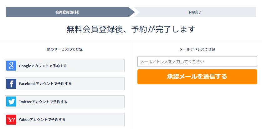 CodeCampGATEの会員登録