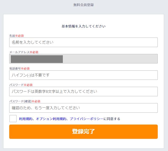 CodeCampGATE会員登録基本情報入力
