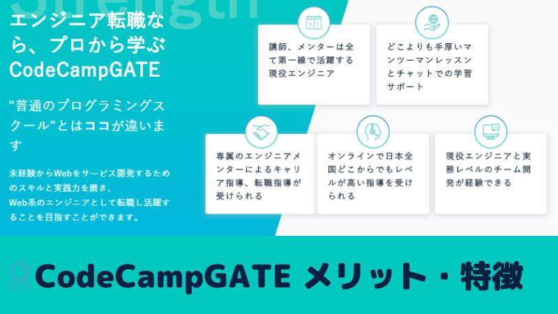 CodeCampGATEのメリットと特徴
