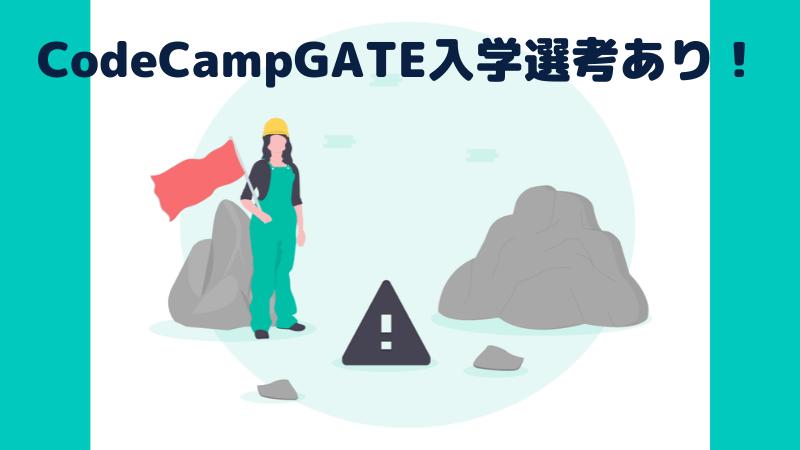 CodeCampGATEは入学選考があるので注意
