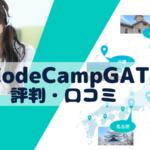 CodeCampGATEの評判・口コミ