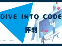 DIVE INTO CODEの評判