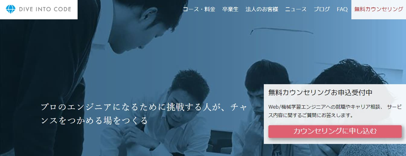 DIVE INTO CODEとは