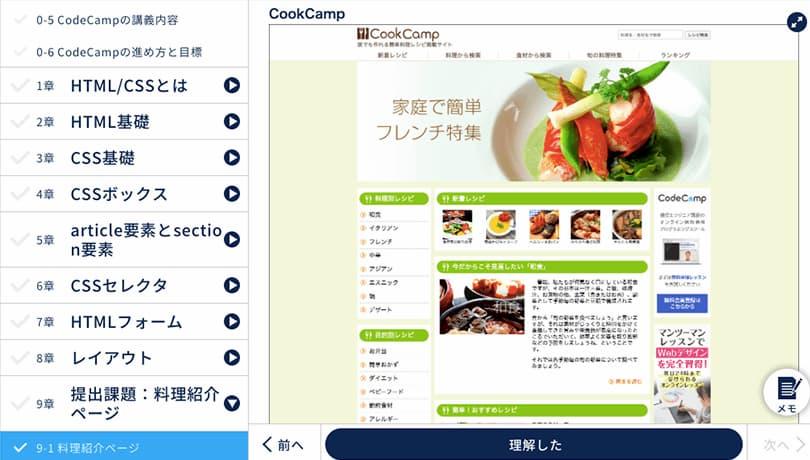 CodeCampのオンライン教科書