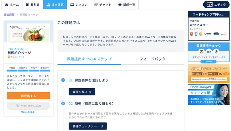 CodeCampは課題の提出と添削が無制限