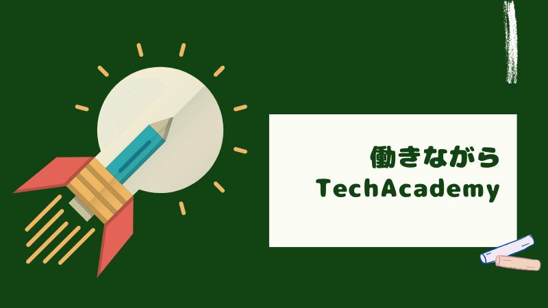 TechAcademyなら働きながら学習できる