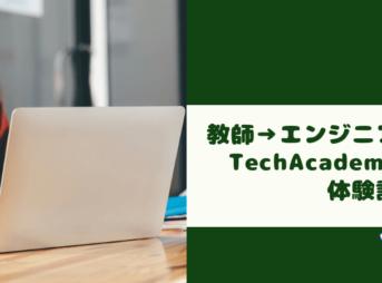 TechAcademy就職成功体験談