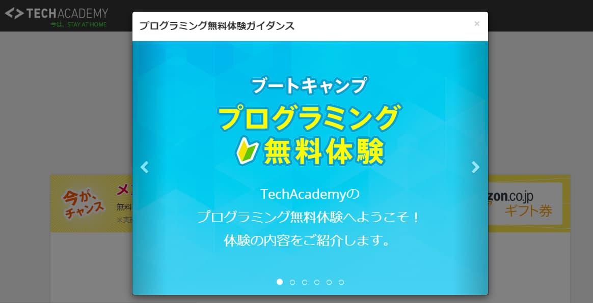 TechAcademy無料体験の申込完了