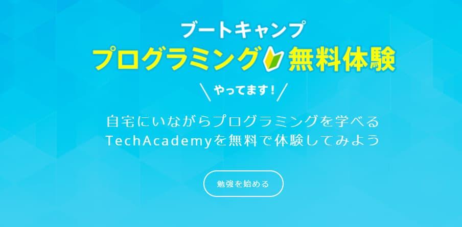 TechAcademy無料体験ページ