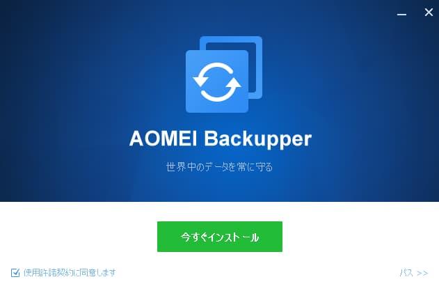 AOMEI Backupperインストール