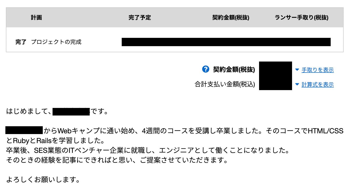 DMM WEBCAMPフリーランス失敗談の寄稿