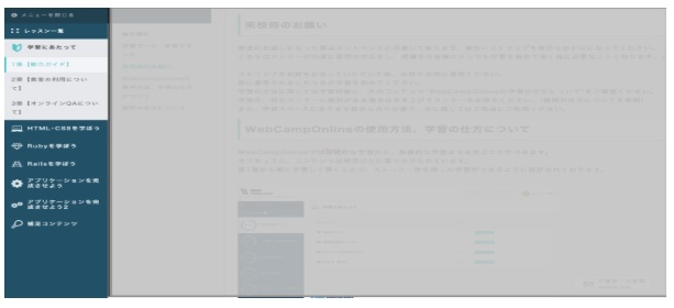 DMM WEBCAMPのレッスン画面