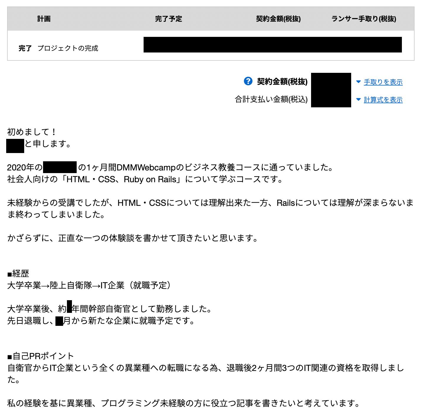 DMM WEBCAMPの記事寄稿
