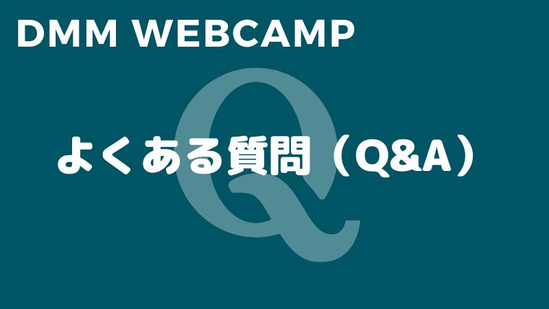 DMM WEBCAMPのよくある質問(Q&A)