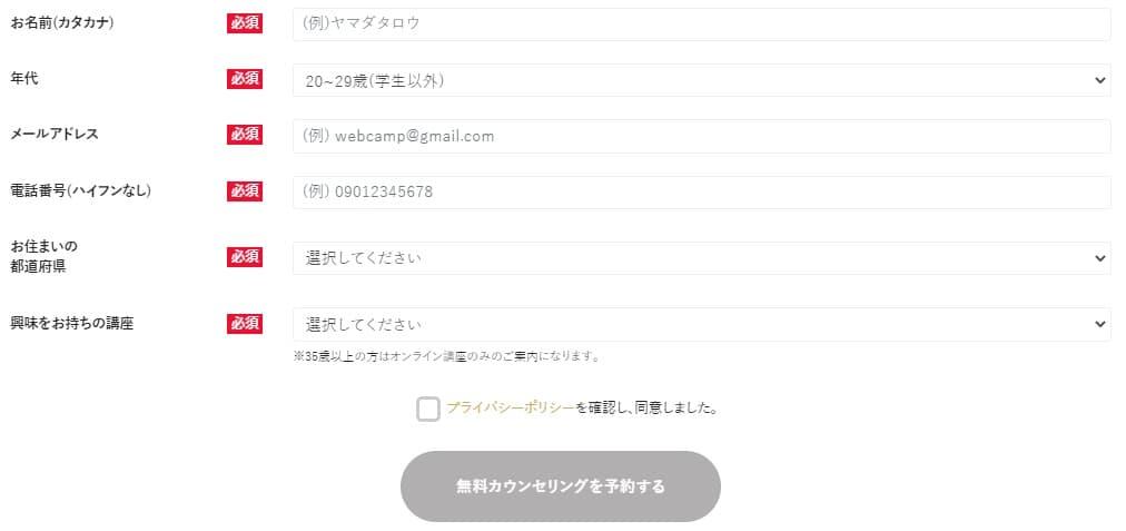 DMM WEBCAMP個人情報入力