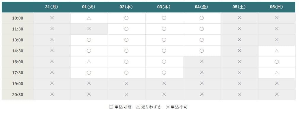 DMM WEBCAMPスケジュール予約
