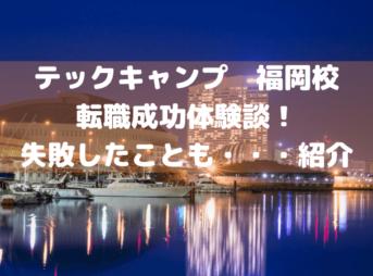 テックキャンプ福岡校の体験談